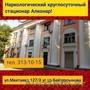 Вывод из запоя. Алматы.В стационаре и амбулаторно.Капельницы., Объявление #1328644