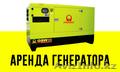 Аренда генератора 30 кВт в наличии, Объявление #1629468