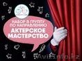 Сеть детских творческих клубов Children's Club г.Алматы - Изображение #3, Объявление #1630405