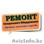 Ремонт промышленных холодильников Алматы, Объявление #1632542