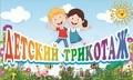 Продажа  детской одежды ОПТОМ, Объявление #1632897