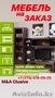 Мебель на заказ. М&А Clusive.  Алмата и Алматинская область. , Объявление #1636619