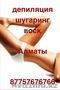 Карамельная Эпиляция-Шугаринг.Выезд - Изображение #2, Объявление #791992