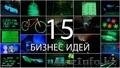 Фабрика ищет дистрибьюторов в Казахстане, Объявление #1637787