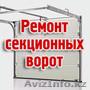 Ремонт секционных ворот, Объявление #1636970
