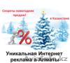Новогодняя реклама в Алматы !