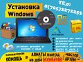 Установка Windows xp, 7, 8, 10 на дому (офис) + Доп программы, Объявление #1637913