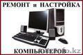 Установка любых программ на любой компьютер