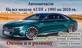 Audi автозапчасти оригинал в Алматы