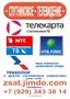 Оплатить, продлить «Телекарта», «Триколор», «Континент», «НТВ Плюс» - Изображение #5, Объявление #626104