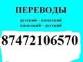Качественно и профессионально переведу с РУС/на/КАЗ и с КАЗ /на/РУС, Объявление #1647005