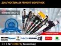 Форсунки Ивеко (Iveco) Stralis,  Cursor,  Trakker,  EuroStar любых модификаций.