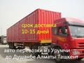 Автоперевозки сборных товаров из Китая в Алматы Астана Актобе