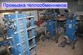 Очистка теплообменников,  котлов и систем отопления.