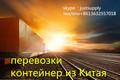 Из Урумчи до Алматы доставка сборных товаров от 45usd/куб