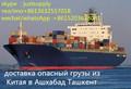 Доставка консолидация грузы Китай - Алматы 100USD/куб
