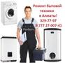Ремонт стиральных машин 329-77-97,  8 777 27-007-41