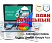 Настройка контекстной рекламы Яндекс Директ и Google Ads