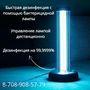 бактерицидная,  ультрафиолетовая,  дезинфицирующая лампа