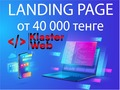 Создание и разработка сайта в Алматы по доступным ценам