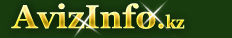 аренда помесячно в Алматы, сдам, сниму, квартиры в Алматы - 154350, almaty.avizinfo.kz